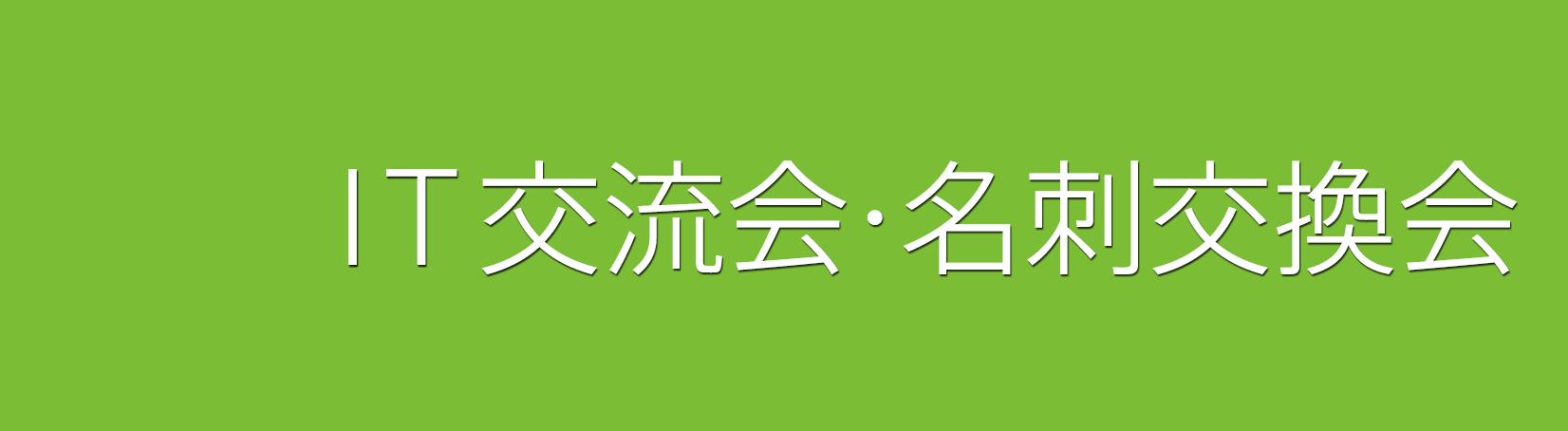 IT交流会・名刺交換会